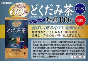 Trà thải độc diếp cá Dokudami Orihiro 3