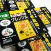 Viên uống thải độc, sạch ruột Kurenjiru Kobayashi 2
