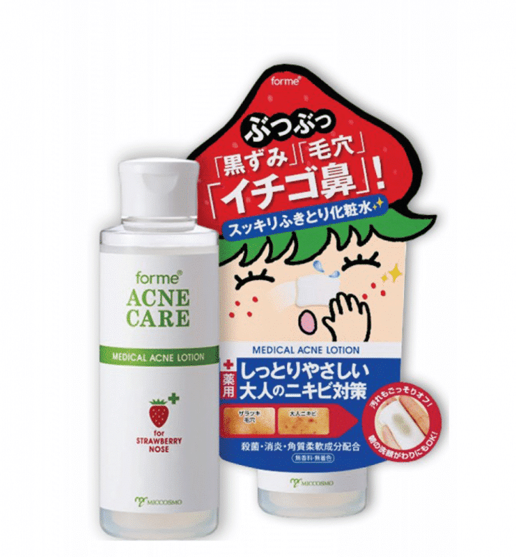 Forme Medical Acne Lotion