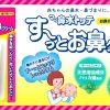 Kem bôi chống ngạt mũi Tempei Nhật Bản 2