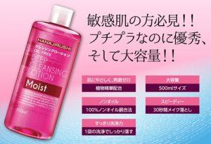 Tẩy trang Deep Cleansing Lotion Moist Hanajirushi 3