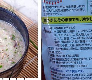 Cháo Nhật ăn liền Shimaya cho bé 250gr 5