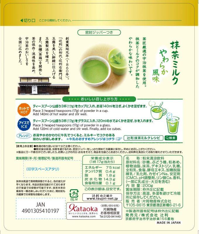 Bột trà sữa Matcha Milk Kataoka Nhật bản là sản phẩm của thương hiệu Kataoka vốn rất nổi tiếng với dòng sản phẩm chiết xuất từ các loại trà xanh nổi tiếng Nhật Bản