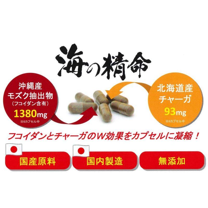 Fucoidan Umi no Seimei Tăng cường sức khỏe, phòng ngừa ung thư
