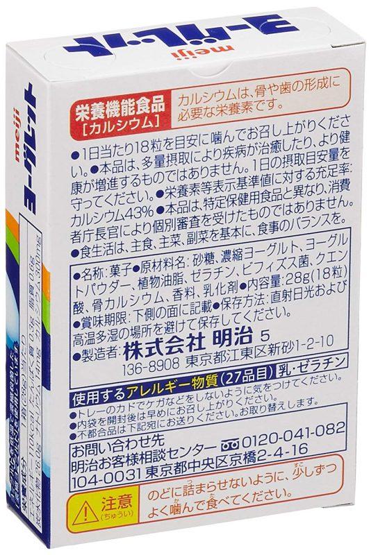 Sữa chua khô Meiji giúp bé tiêu hóa, đào thải thuận lợi, xóa bỏ bệnh táo bón