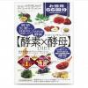 Những câu hỏi thường gặp về Giảm cân 66 ngày Enzyme Nhật Bản