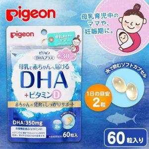 DHA Pigeon có tốt không?